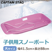 CAPTAIN STAG(キャプテンスタッグ) スノーボート タイプ-1 大 ピンク ME-1543
