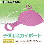 CAPTAIN STAG(キャプテンスタッグ) スカイボート ピンク UX-503