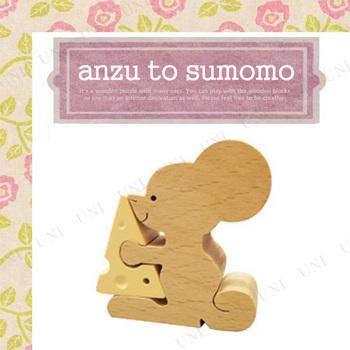 015ae863d91529 あんずとすもも 組み木シリーズ ねずみのチーズ(ANZ-1-08) オモチャ 知育玩具 幼児 教材 木のおもちゃ 木製玩具 ファッション・美容