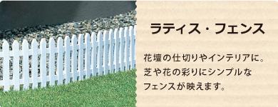 ラティス・サンシェード・フェンス