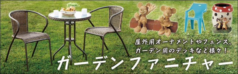 屋外用オーナメントやフェンス、ガーデン用のデッキなど様々! ガーデンファニチャー