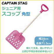 CAPTAIN STAG(キャプテンスタッグ) ジュニアスコップ角型 クリアピンク UX-567