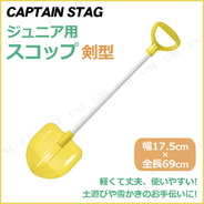 CAPTAIN STAG(キャプテンスタッグ) ジュニアスコップ剣型 クリアイエロー UX-565
