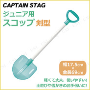 CAPTAIN STAG(キャプテンスタッグ) ジュニアスコップ剣型 クリアグリーン UX-566
