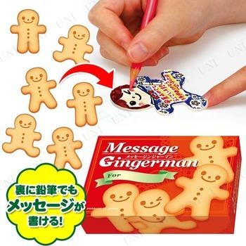 メッセージンジャーマン クッキーボックス付