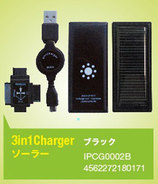 3in1Charger ソーラー ブラック
