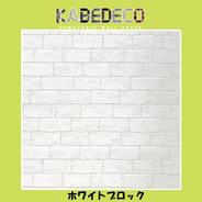 KABEDECO ホワイトブロック