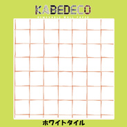 【SALE】KABEDECO ホワイトタイル