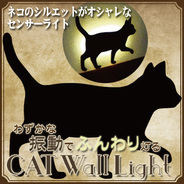 That's Light! CAT WALL LIGHT (2)てくてく