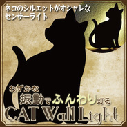 【取寄品】That's Light! CAT WALL LIGHT (3)ちら見