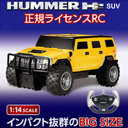 RC 1/14 Hummer H2 SUV イエロー