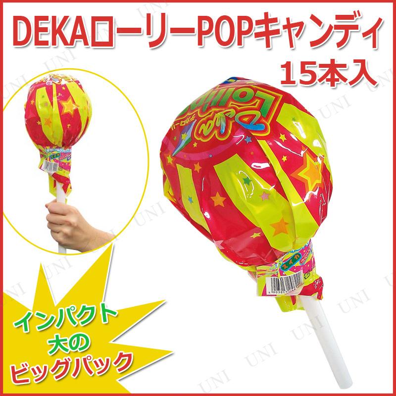 本店パーティワールド景品 子供 Dekaローリーpopキャンディ 15本入