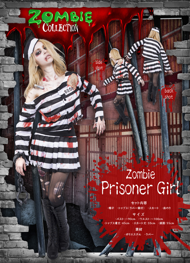 ZOMBIE COLLECTION Zombie Prisoner Girl(ゾンビプリズナーガール)