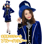 CLUB QUEEN Blue Hatter(ブルーハッター)