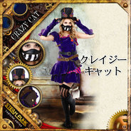STEAMPUNK Crazy Cat(クレイジーキャット)