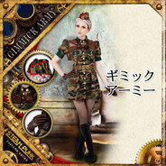 【SALE】STEAMPUNK Gimmick Army(ギミックアーミー)