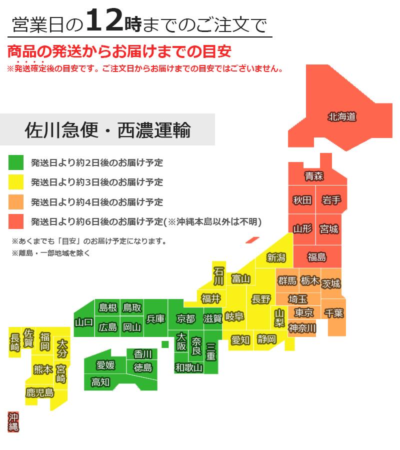 佐川急便/西濃運輸