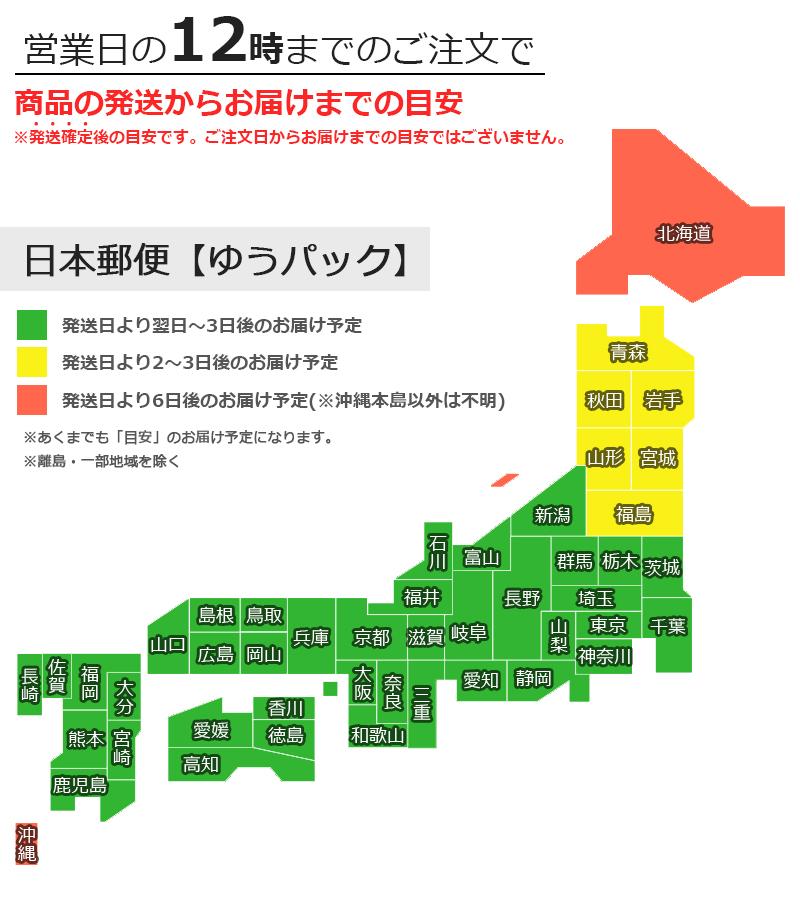 日本郵便【ゆうパック】