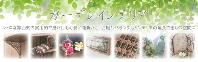 レトロな雰囲気の実用的で見た目も可愛い雑貨たち お庭やベランダもインテリアの延長で癒しの空間に。ガーデンインテリア