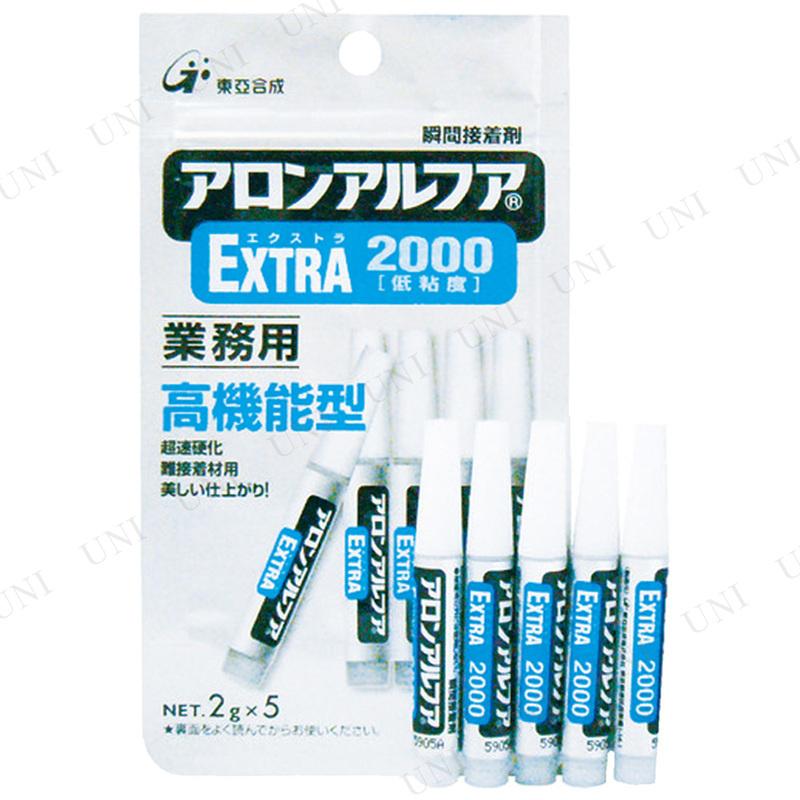 【取寄品】 アロン アロンアルファ EXTRA2000 2g(5本入)