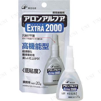 【取寄品】 アロン アロンアルファ エクストラ2000 20g