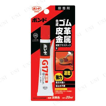 【取寄品】 コニシ ボンドG17 20ml(ブリスターパック)