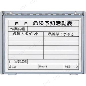 【取寄品】 ユニット 樹脂製危険予知活動表ボード(防雨型)A4横MG付