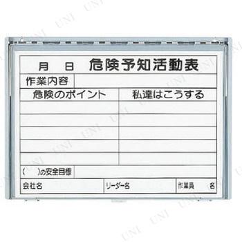 【取寄品】 ユニット 樹脂製危険予知活動表ボード(防雨型)A3横