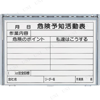 【取寄品】 ユニット 樹脂製危険予知活動表ボード(防雨型)A3横MG付