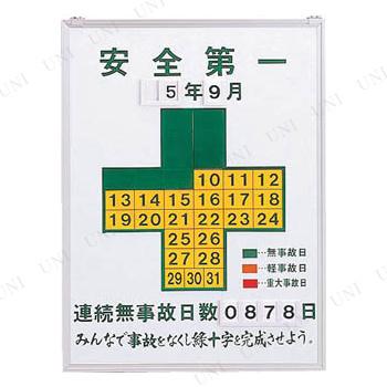 【取寄品】 緑十字 記録-450 無災害記録板 600×450×13mm スチール