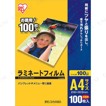 【取寄品】 IRIS ラミネートフィルムA4 20枚入100ミクロン
