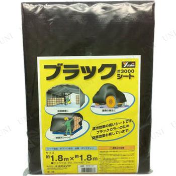 【取寄品】 ユタカ #3000 ブラックシート 1.8mx1.8m