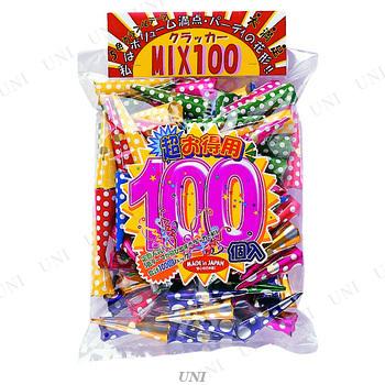 ミックスクラッカー(100個入)