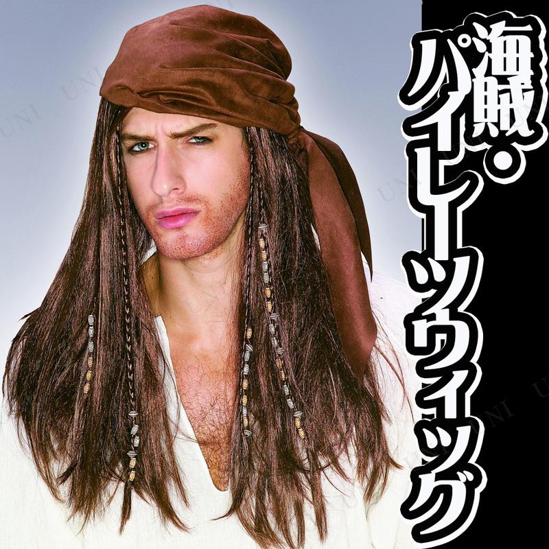 コスプレ 仮装 海賊・パイレーツウィッグ