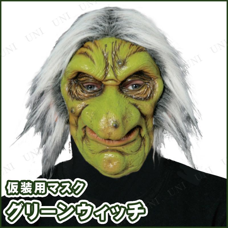 コスプレ 仮装 グリーンウィッチマスク(魔女マスク)