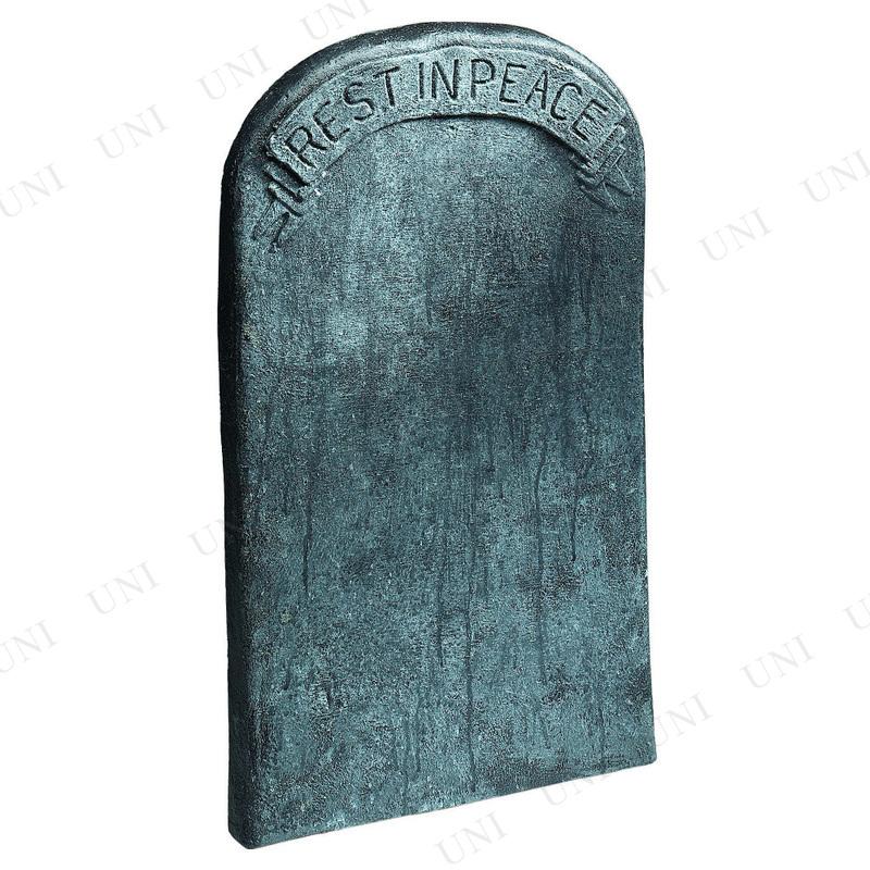 墓石(R.I.P TOMBSTONE)