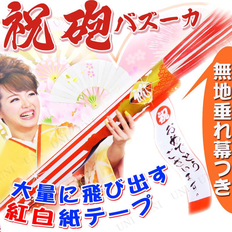 祝砲バズーカ (弾2ケ付)