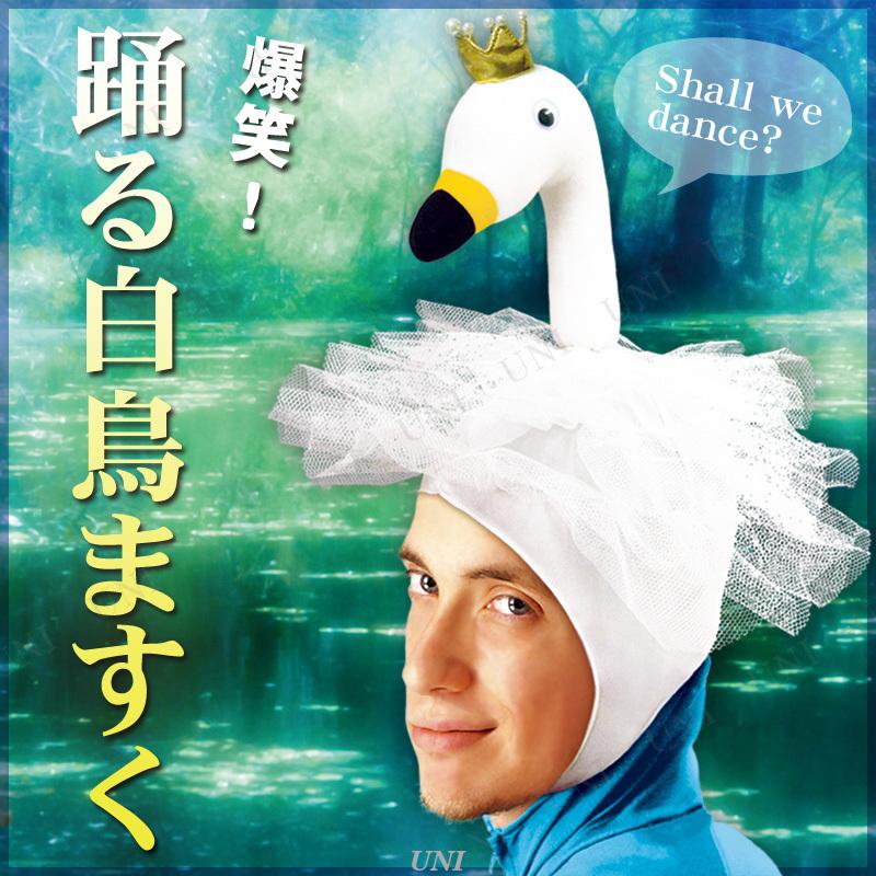 コスプレ 仮装 踊る白鳥ますく