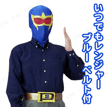コスプレ 仮装 いつでもレンジャー ・ブルー  (ベルト付)