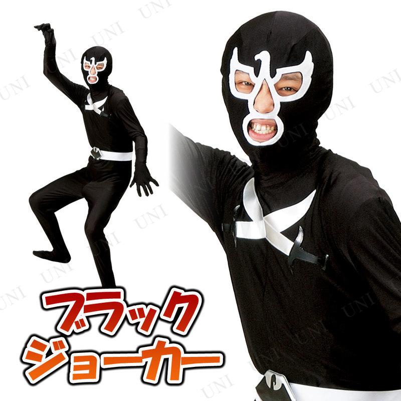 コスプレ 仮装 ブラックジョーカー (戦闘員)