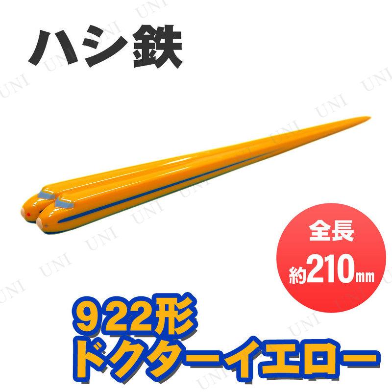 ハシ鉄 922形 ドクターイエロー