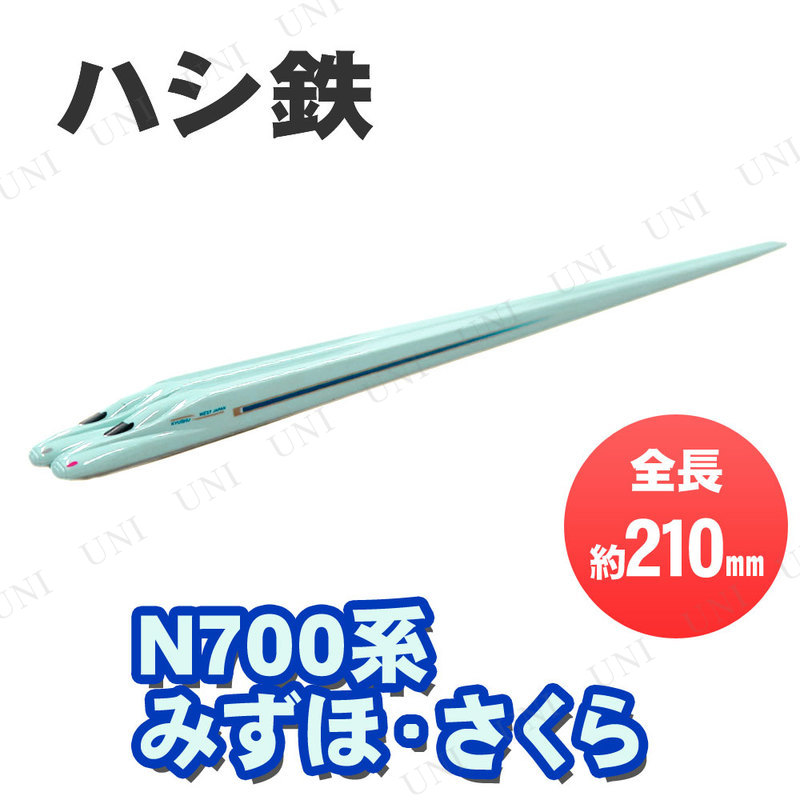 ハシ鉄 N700系みずほ・さくら