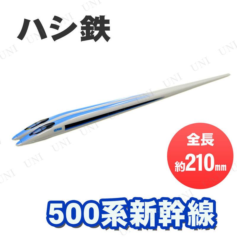 ハシ鉄 500系