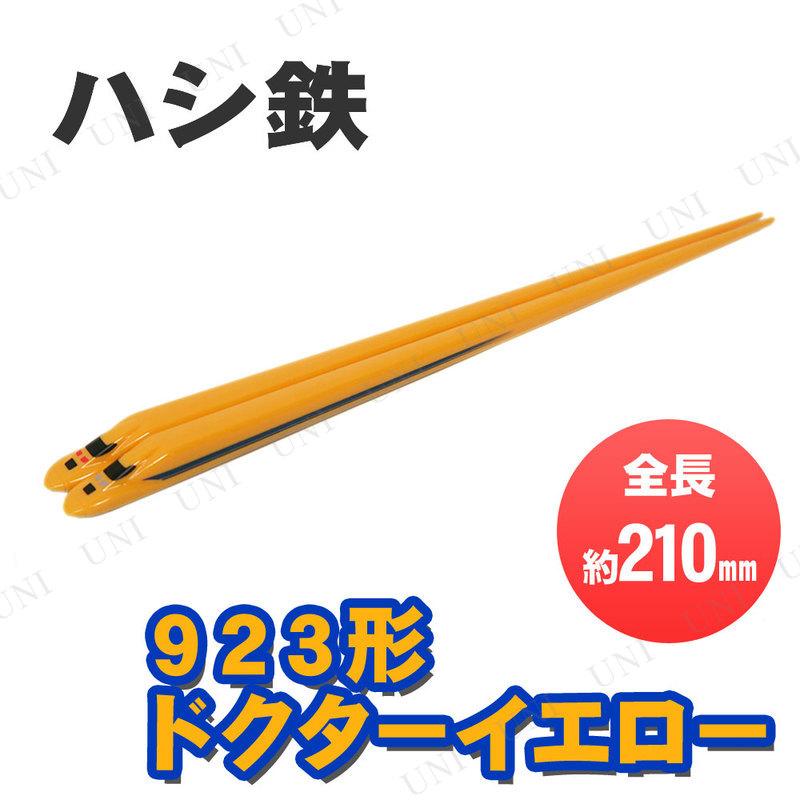 ハシ鉄 923形 ドクターイエロー
