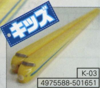 ハシ鉄キッズ ドクターイエロー922