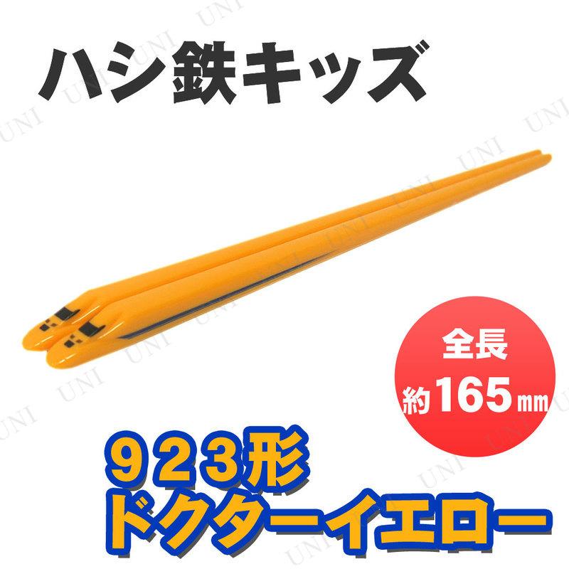 ハシ鉄キッズ ドクターイエロー923
