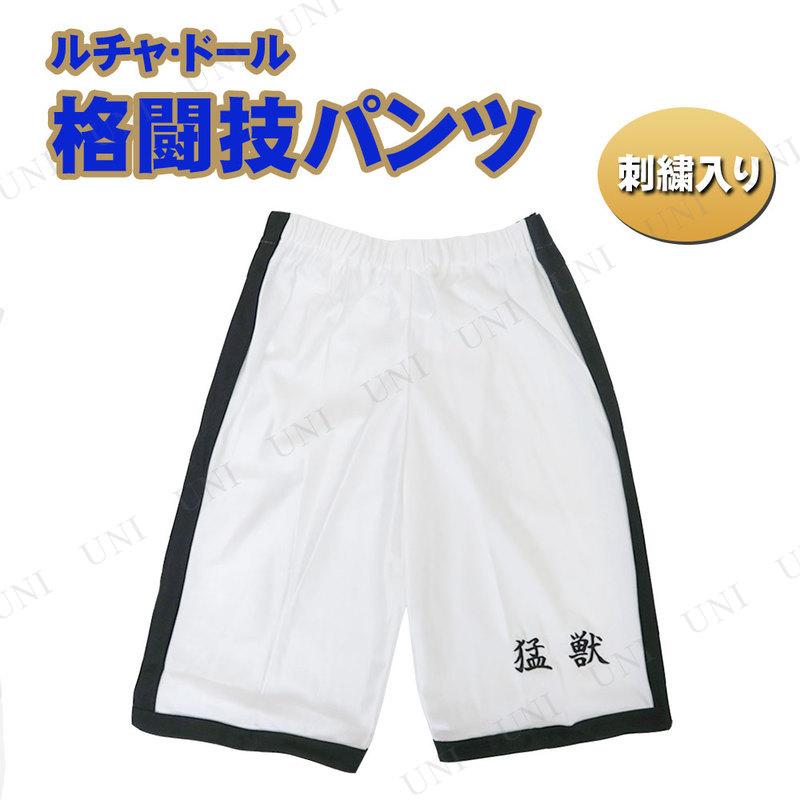 コスプレ 仮装 ルチャ・ドール 格闘技パンツ (猛獣)