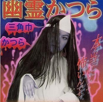 コスプレ 仮装 幽霊かつら