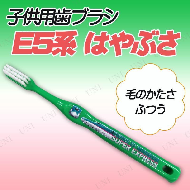 歯ブラシキッズ E5はやぶさ