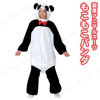 コスプレ 仮装 もこもこパンダ